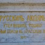 Русское мемориальное кладбище в городе Герцег-Нови